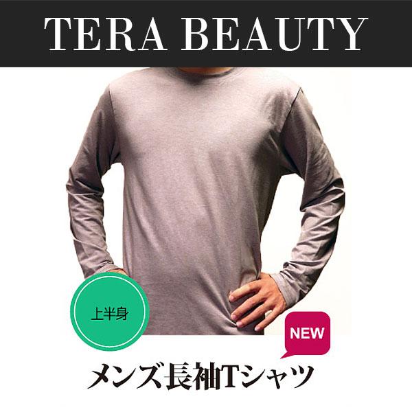 テラビューティー メンズ長袖Tシャツ