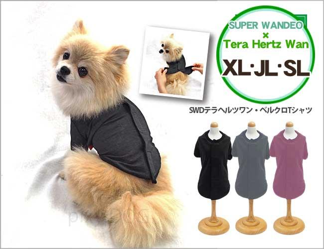 ベルクロTシャツ XL/JL/SL