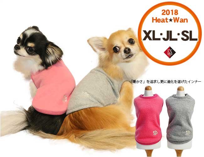 EXヒートワン・インナー XL/JL/SL
