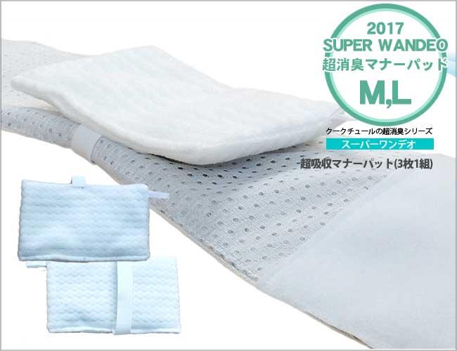 超吸収マナーパッド M/L
