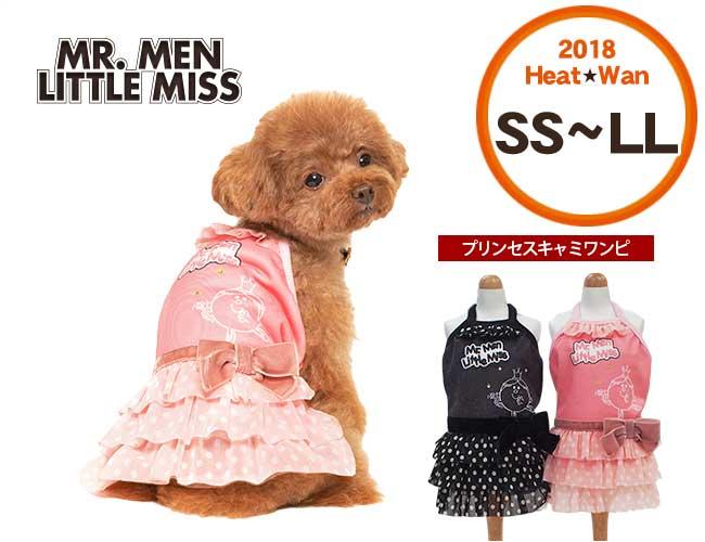 MR.MEN LITTLE MISSシリーズ プリンセスキャミワンピ