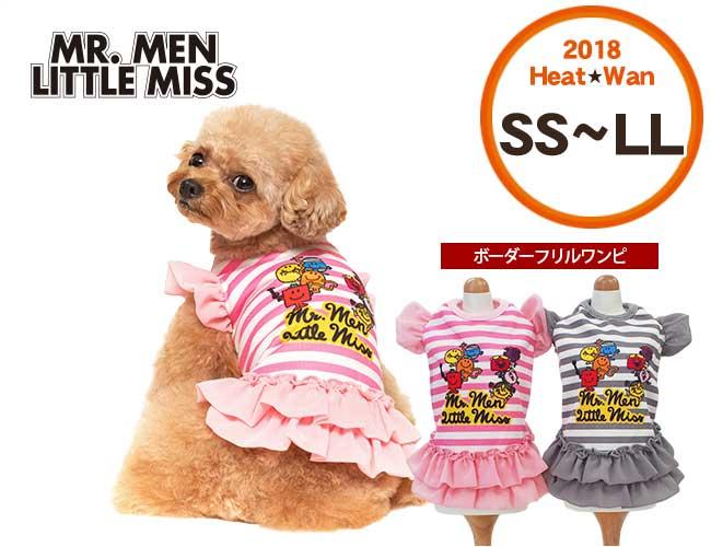 MR.MEN LITTLE MISSシリーズ ボーダーフリルワンピ