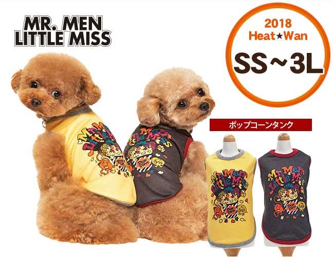 MR.MEN LITTLE MISSシリーズ ポップコーンタンク