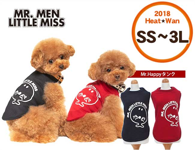 MR.MEN LITTLE MISSシリーズ Mr.Happyタンク