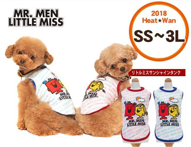 MR.MEN LITTLE MISSシリーズ リトルミスサンシャインタンク