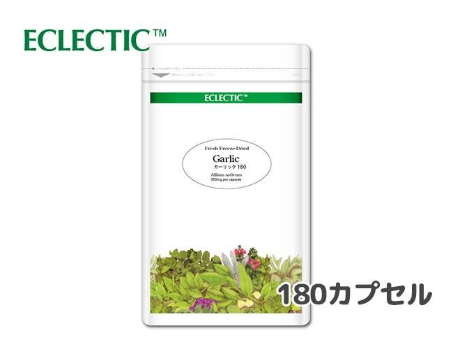 ガーリック(ニンニク) FFD Ecoパック 550mg × 180カプセル エクレクティック