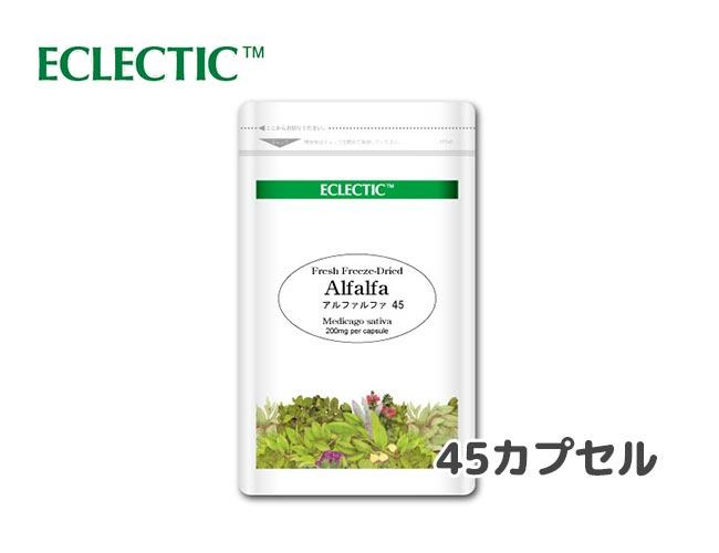 アルファルファ (ムラサキウマゴヤシ) Ecoパック45 200mg × 45カプセル エクレクティック