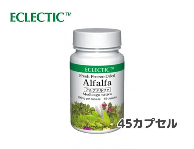 アルファルファ (ムラサキウマゴヤシ) FFD45 200mg × 45カプセル エクレクティック
