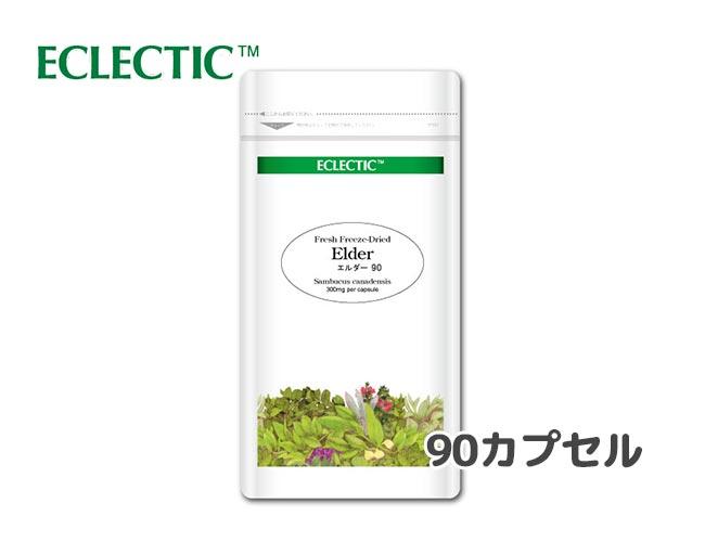 エルダー(西洋ニワトコ) FFD Ecoパック 300mg × 90カプセル エクレクティック