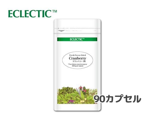 クランベリー(ツルコケモモ) FFD Ecoパック 300mg × 90カプセル エクレクティック