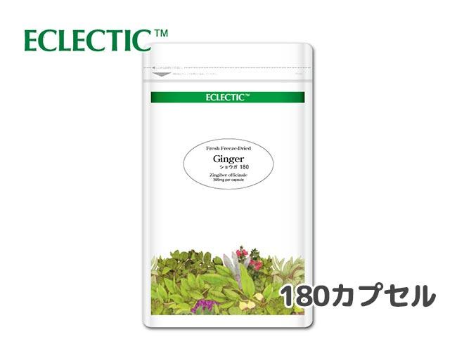 ショウガ(ジンジャー) FFD Ecoパック 395mg × 180カプセル エクレクティック