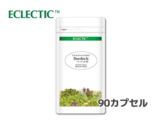 バードック(西洋ゴボウ) FFD Ecoパック 500mg × 90カプセル エクレクティック