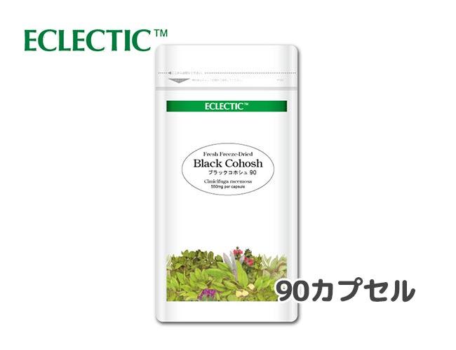 ブラックコホシュ(アメリカショウマ) FFD Ecoパック 550mg × 90カプセル エクレクティック