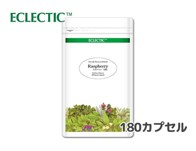 ラズベリー(キイチゴ) FFD Ecoパック 300mg × 180カプセル エクレクティック