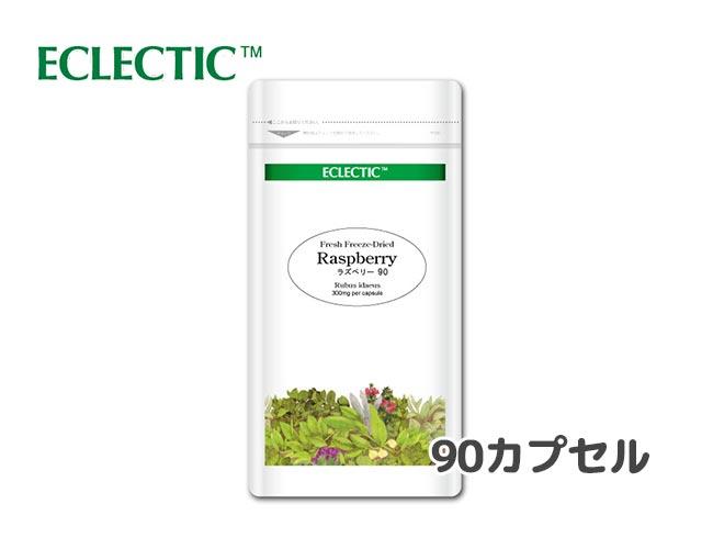ラズベリー(キイチゴ) FFD Ecoパック 300mg × 90カプセル エクレクティック