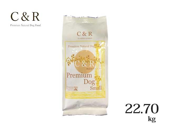 C&R プレミアム・ドッグ(小粒) 22.7kg 50pound