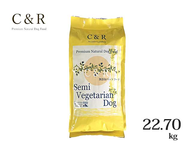 C&R セミベジタリアンドッグ 22.7kg 50pound