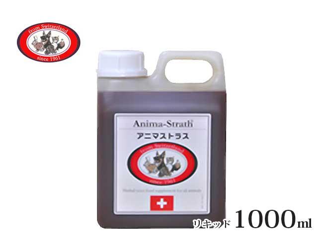 日本ビーエフ株式会社 アニマストラス リキッド1000