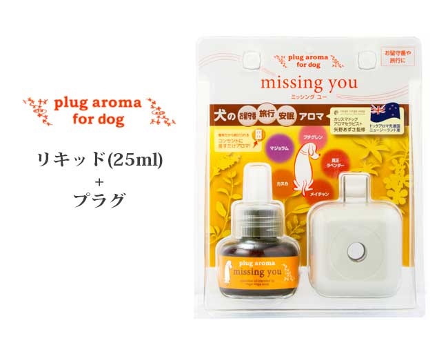 plug aroma missing you ミッシング ユー SET 25mL