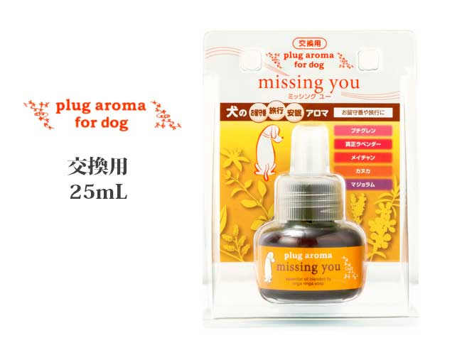 plug aroma missing you ミッシング ユー 交換用リキッド 25ml