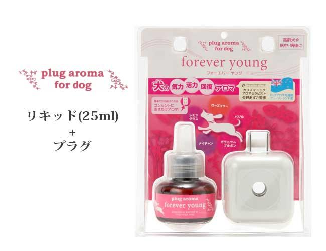plug aroma フォーエバーヤング SET 25mL
