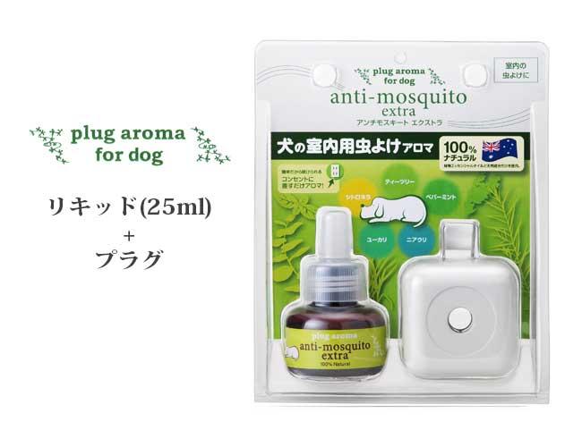 plug aroma アンチモスキート エクストラ SET 25mL