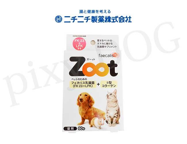 ニチニチ製薬株式会社 Zoot(ズ~ット)
