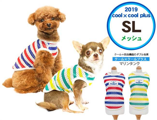 クークチュール クール×クールプラス 2019 夏物 マリンタンク SL 大型犬用