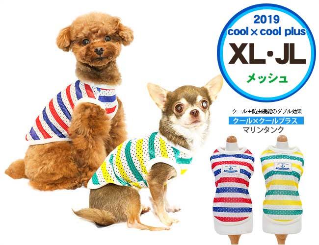 クークチュール クール×クールプラス 2019 夏物 マリンタンク XL/JL 大型犬用