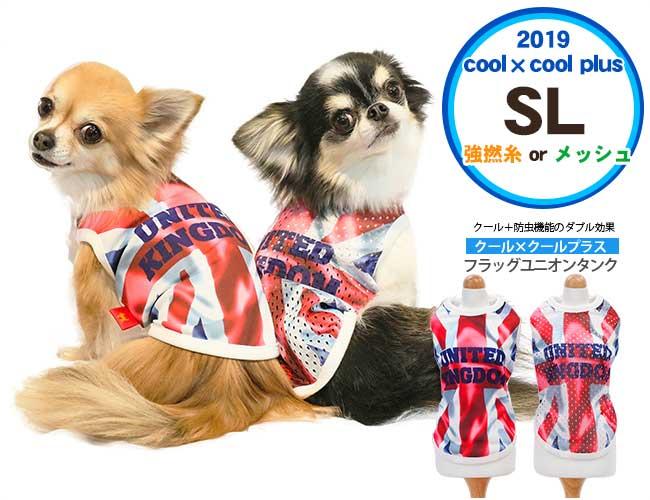 クークチュール クール×クールプラス 2019 夏物 フラッグユニオンタンク SLサイズ 大型犬用