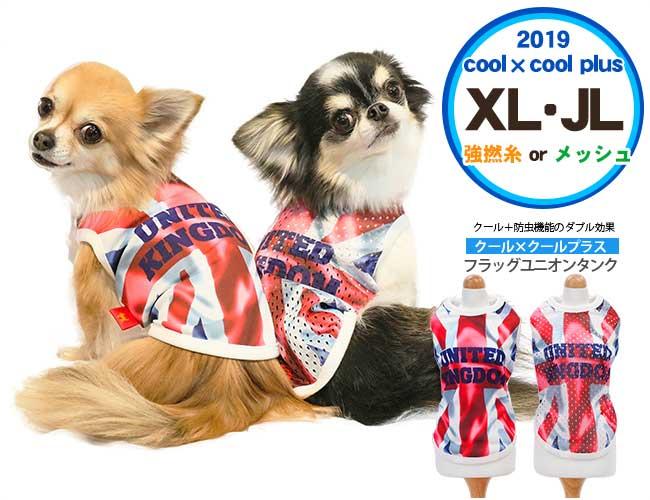 クークチュール クール×クールプラス 2019 夏物 フラッグユニオンタンク XL/JLサイズ 大型犬用