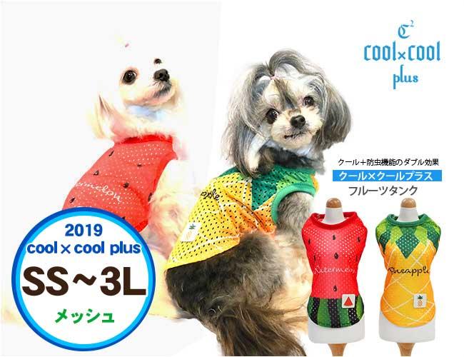 クークチュール クール×クールプラス 2019 夏物 フルーツタンク