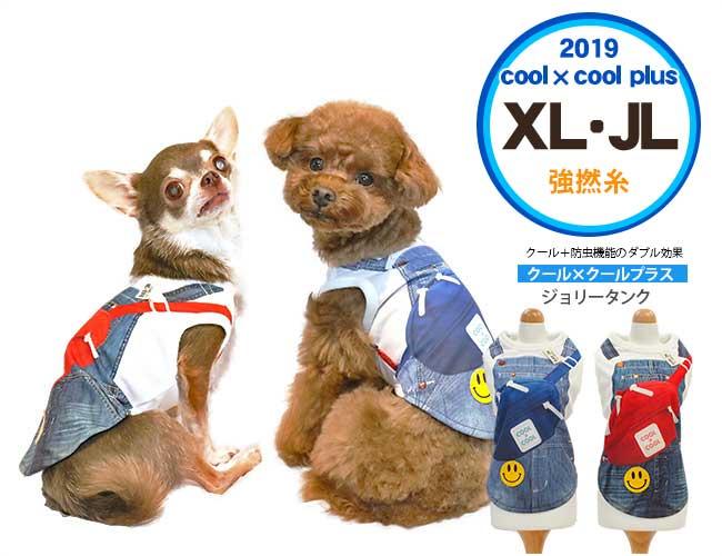 クークチュール クール×クールプラス 2019 夏物 ジョリータンク XL/JLサイズ 大型犬用