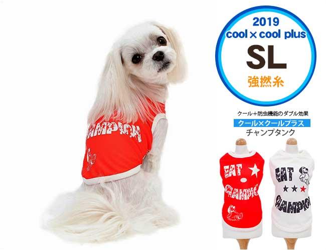 クークチュール クール×クールプラス 2019 夏物 チャンプタンク SL 大型犬用