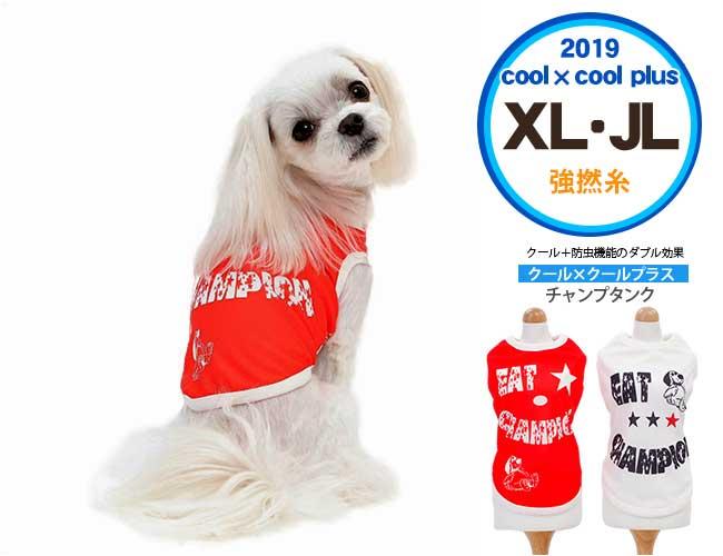 クークチュール クール×クールプラス 2019 夏物 チャンプタンク XL/JL 大型犬用