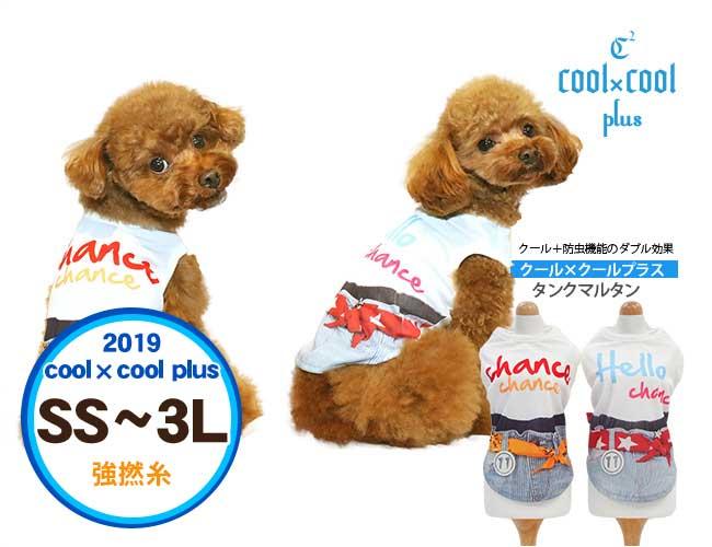 クークチュール クール×クールプラス 2019 夏物 タンクマルタン