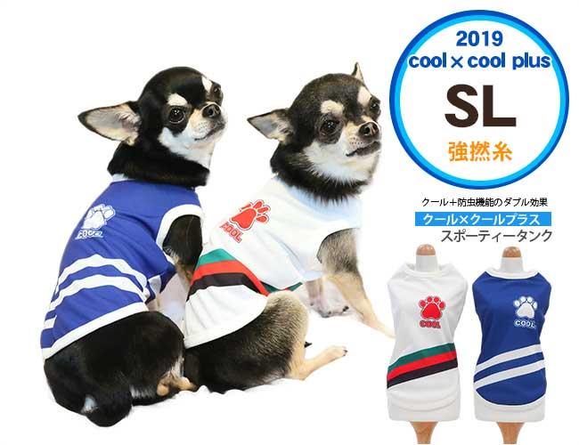 クークチュール クール×クールプラス 2019 夏物 クリールタンク SLサイズ 大型犬用