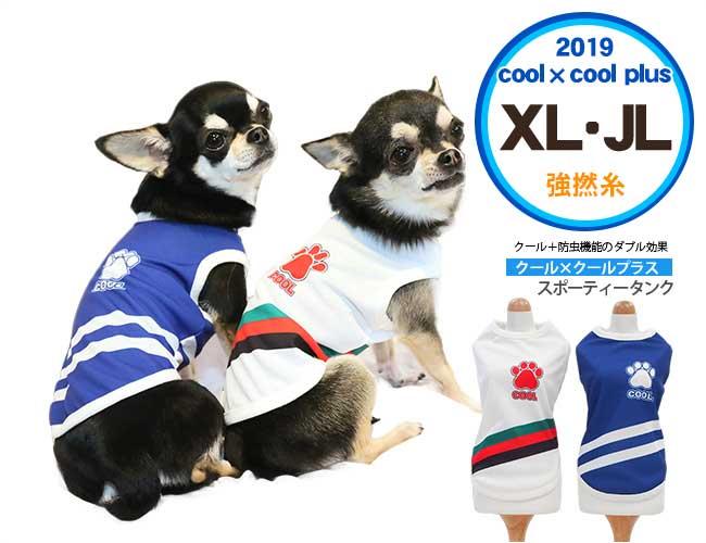 クークチュール クール×クールプラス 2019 夏物 クリールタンク XL/JL 大型犬用