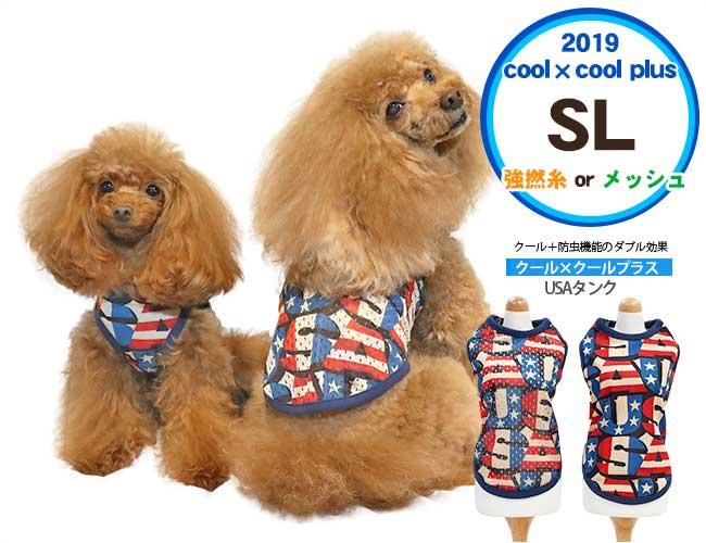 クークチュール クール×クールプラス 2019 夏物 USAタンク SLサイズ 大型犬用