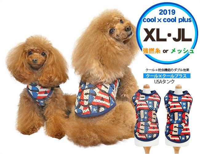クークチュール クール×クールプラス 2019 夏物 USAタンク XL/JLサイズ 大型犬用