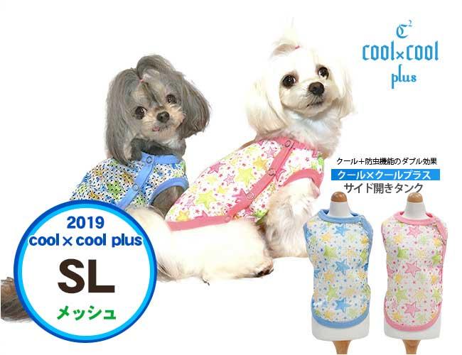 クークチュール クール×クールプラス 2019 夏物 サイド開きタンク SLサイズ 大型犬用