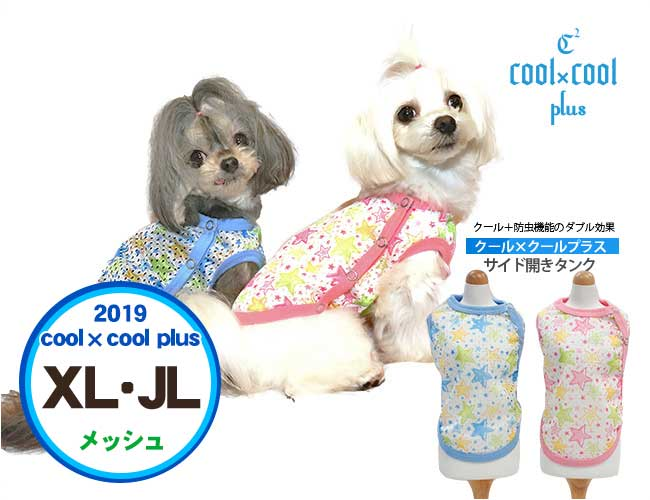 クークチュール クール×クールプラス 2019 夏物 サイド開きタンク XL/JL 大型犬用
