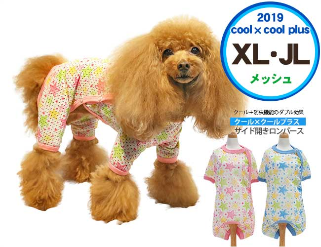 クークチュール クール×クールプラス 2019 夏物 サイド開きロンパース XL/JLサイズ 大型犬用