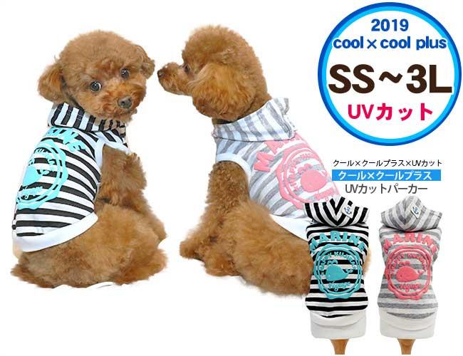 クークチュール クール×クールプラス 2019 夏物 UVカットパーカー
