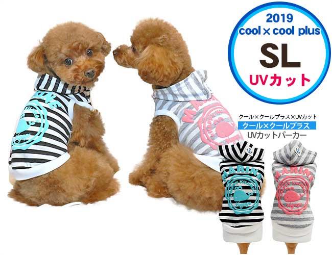 クークチュール クール×クールプラス 2019 夏物 UVカットパーカー SLサイズ 大型犬用