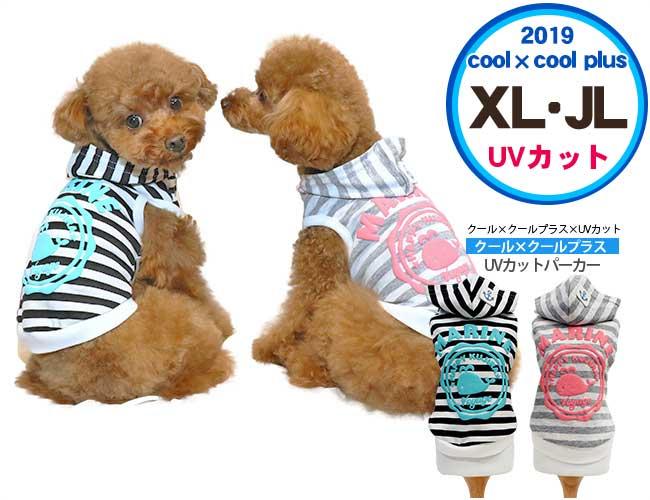 クークチュール クール×クールプラス 2019 夏物 UVカットパーカー XL/JLサイズ 大型犬用