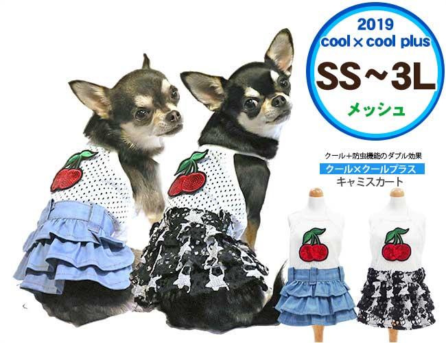 クークチュール クール×クールプラス 2019 夏物 キャミスカート