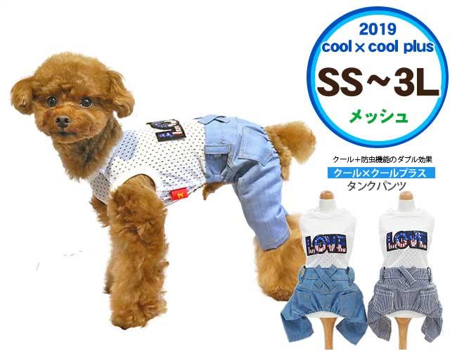 クークチュール クール×クールプラス 2019 夏物 タンクパンツ