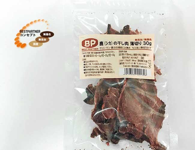鹿の干し肉 薄切り 30g ベストパートナー
