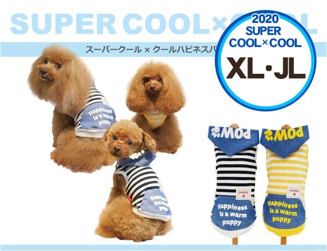 クークチュール スーパークールクール 2020年 夏物 ハピネスパーカー XL/JL
